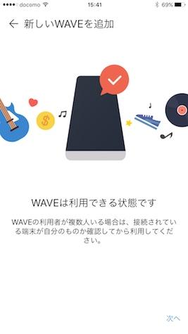 Wave 1708314